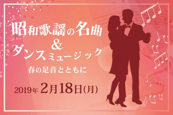 【昭和歌謡の名曲&ダンスミュージック】<br>2/18(月)