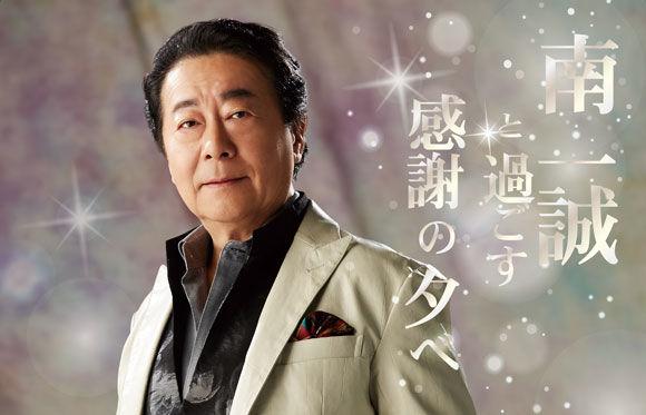 【南一誠と過ごす感謝の夕べ2019】<br>12/24(火)