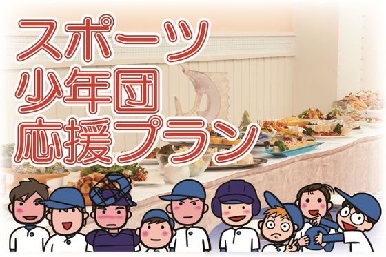 祝勝会・卒団式・納会などをサポート!<br>スポーツ少年団応援プラン