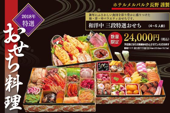 2018年ホテル メルパルク長野<br>特選おせち料理
