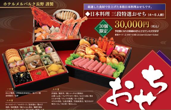 2019年ホテル メルパルク長野<br>特選おせち料理