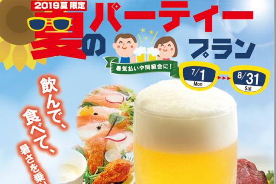 2019限定・夏のパーティープラン<br>7月1日(月)~8月31日(土)