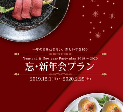 忘・新年会プラン<br>12月1日(日)~2020年2月29日(土)