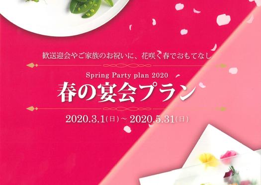 春の宴会プラン<br>3月1日(日)~5月31日(日)