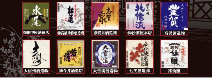 2017秋の日本酒のイイトコロ.png