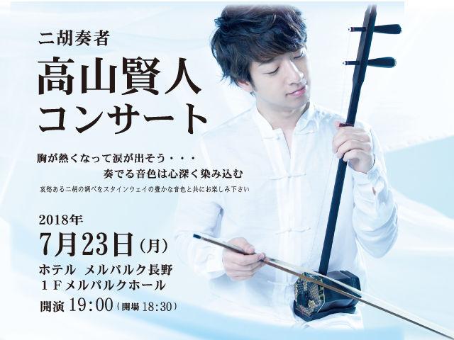 640×480niko_concert.jpg