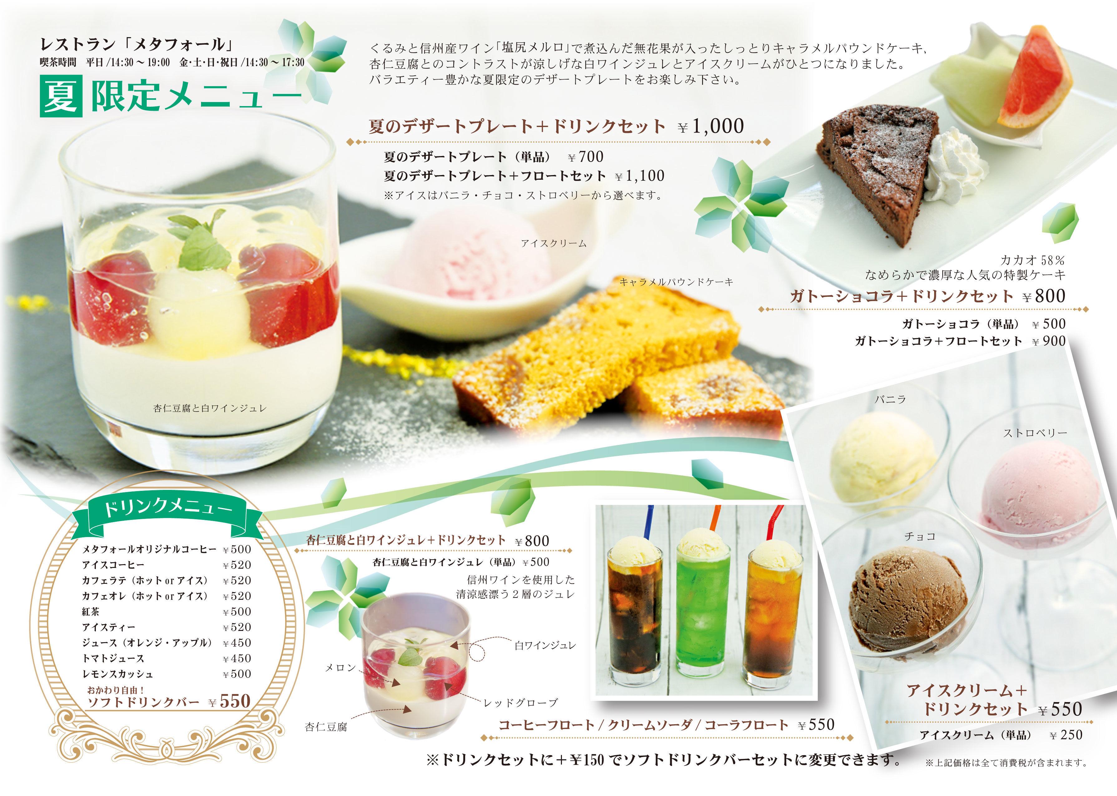 夏喫茶タイムチラシ.jpg