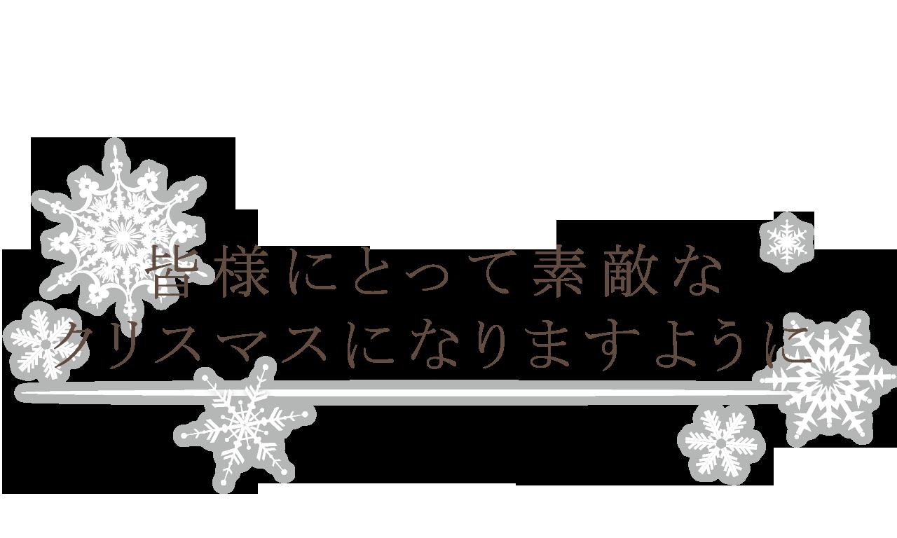 クリスマス_文字.png