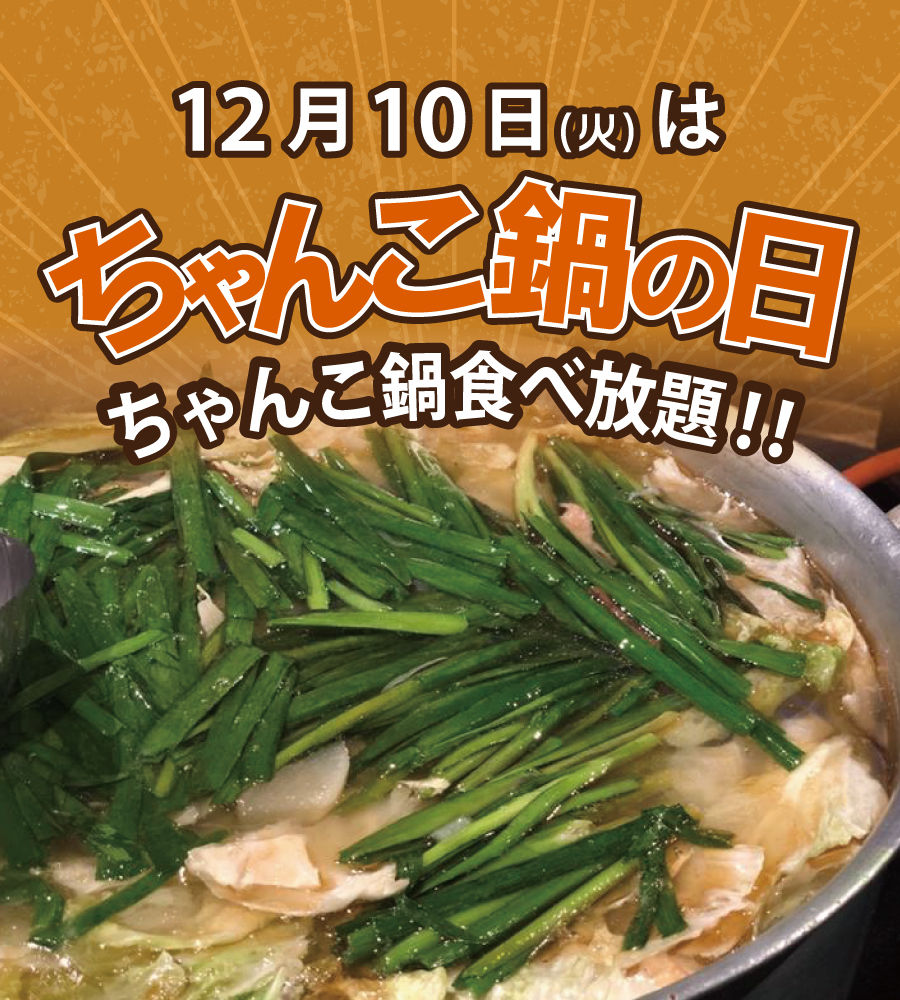 12月ちゃんこ鍋の日_HP.jpg
