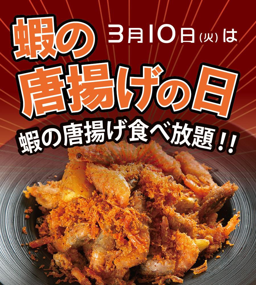 3月蝦の唐揚げの日_HP.jpg