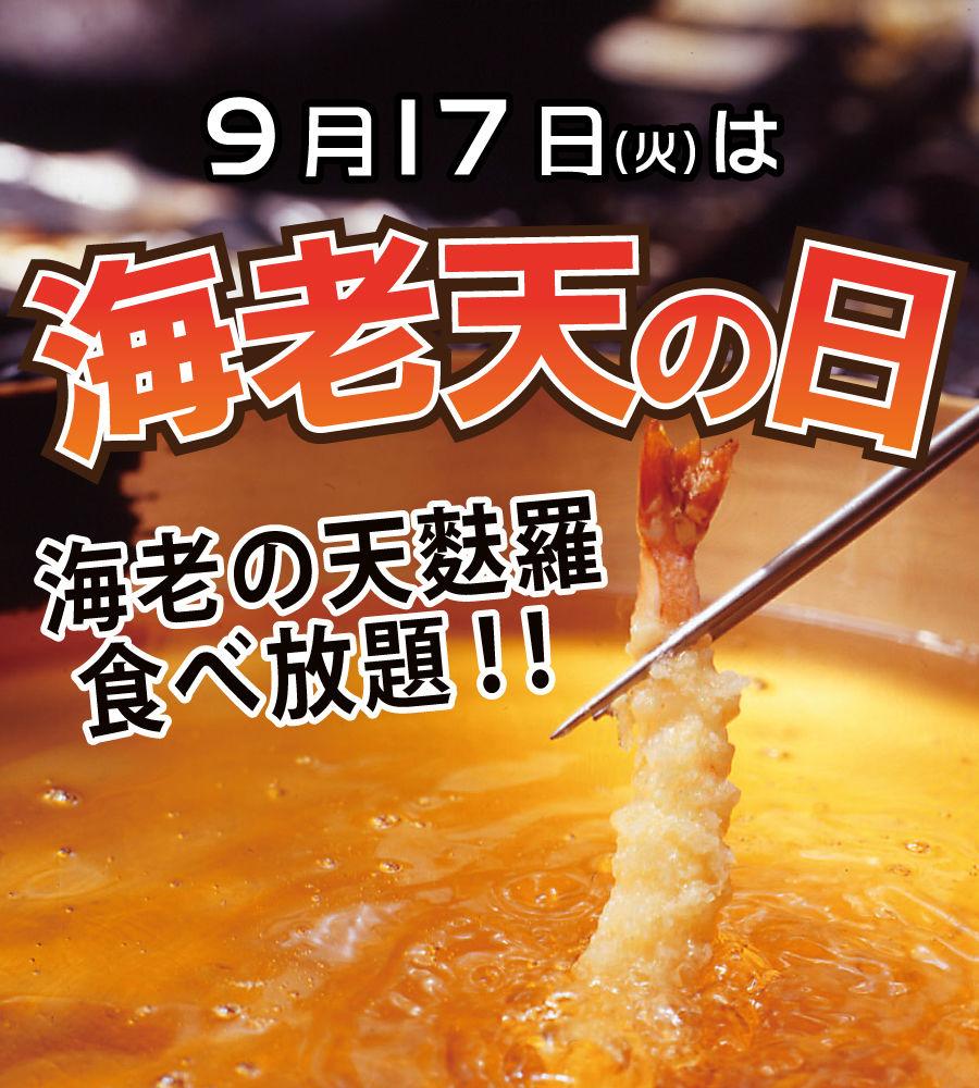 9月海老天の日_HP.jpg