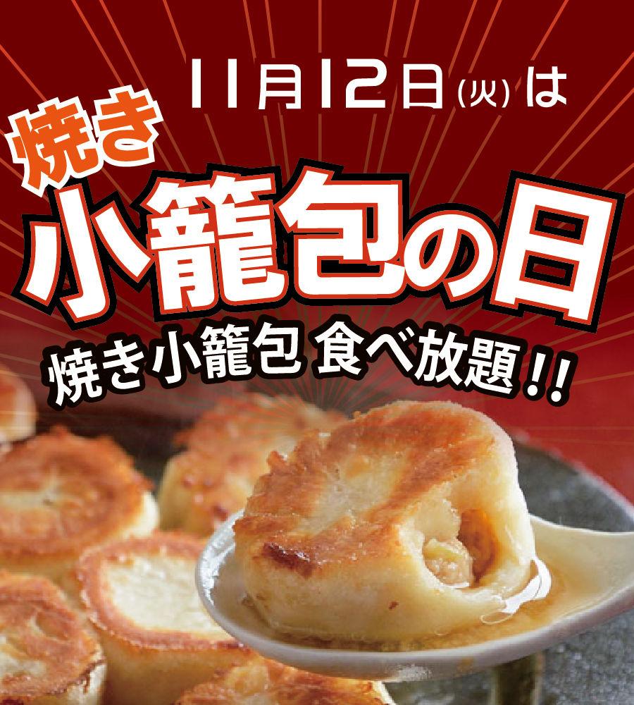 11月焼き小龍包の日_HP.jpg