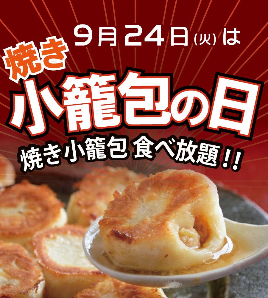 9月焼き小龍包の日_HP.jpg