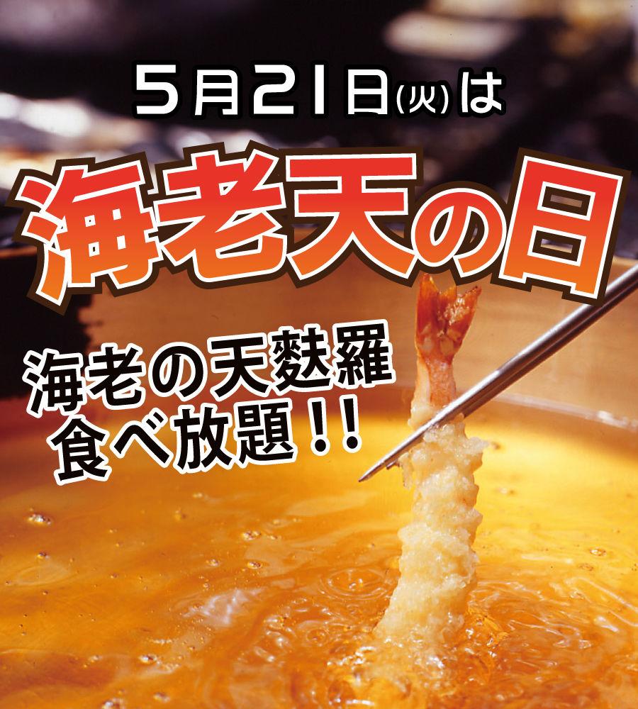 5月海老天の日_HP.jpg