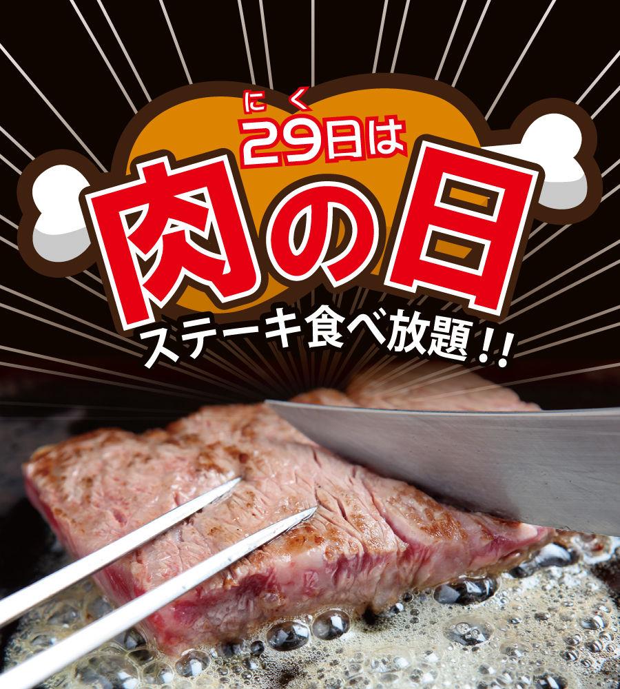 3月肉の日900x1000.jpg
