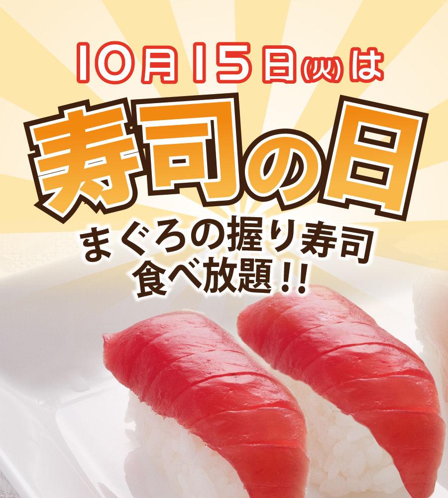10月寿司の日_HP.jpg