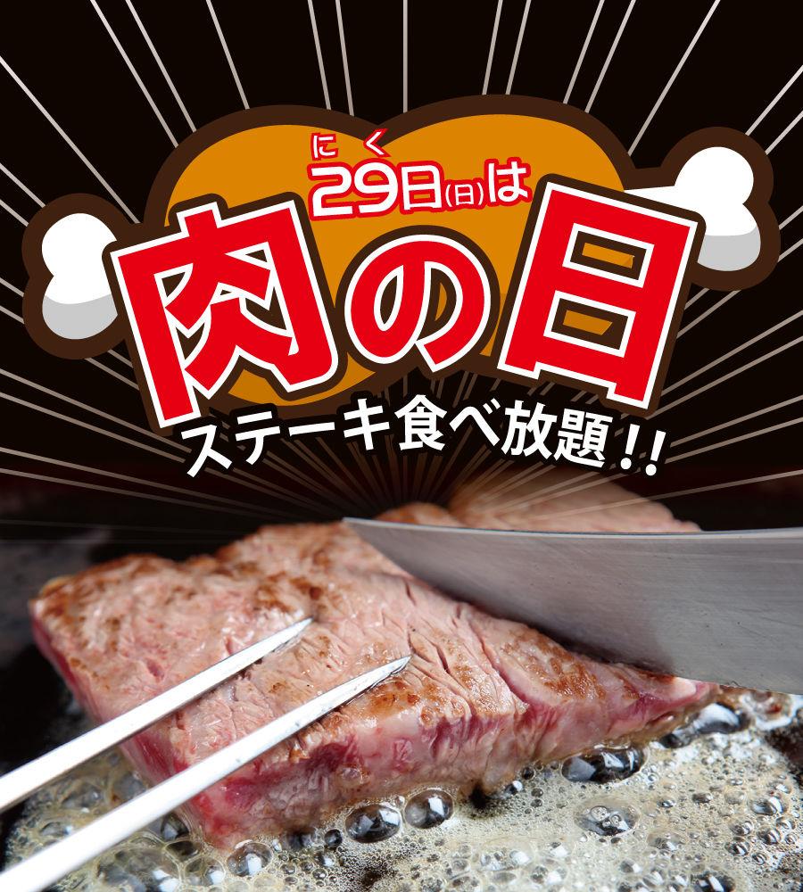 9月肉の日_HP.jpg