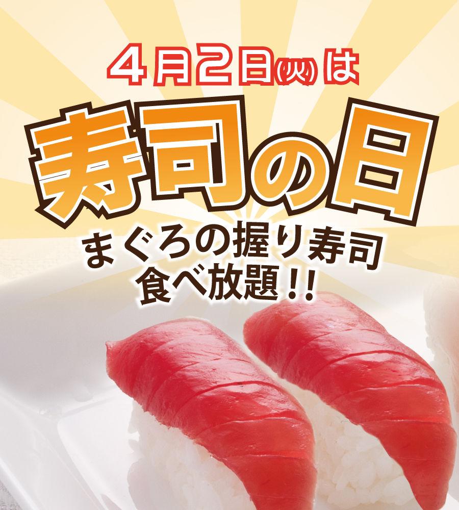 4月寿司の日_HP.jpg