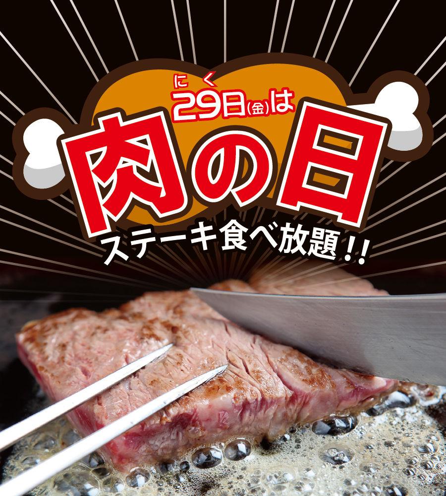 11月肉の日_HP.jpg