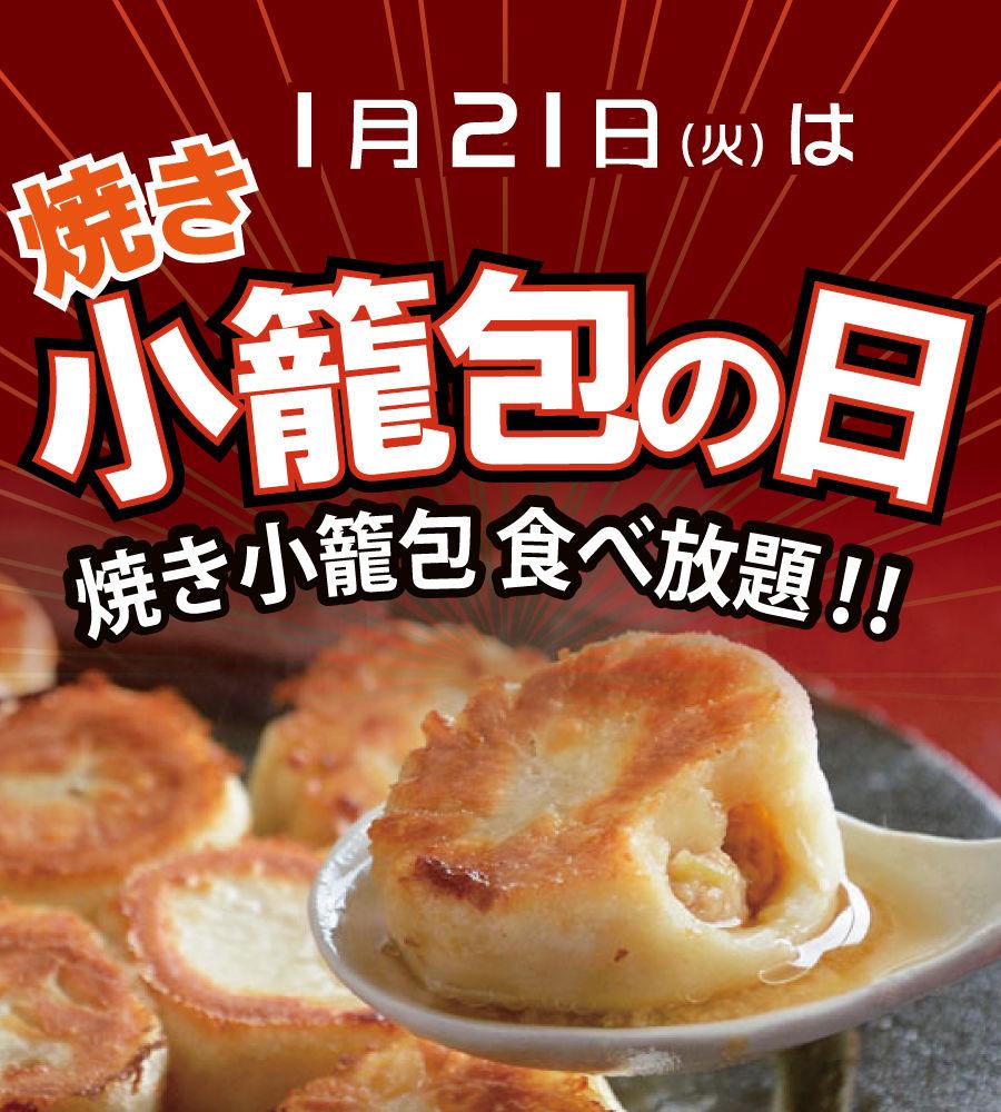 1月焼き小龍包の日_HP.jpg