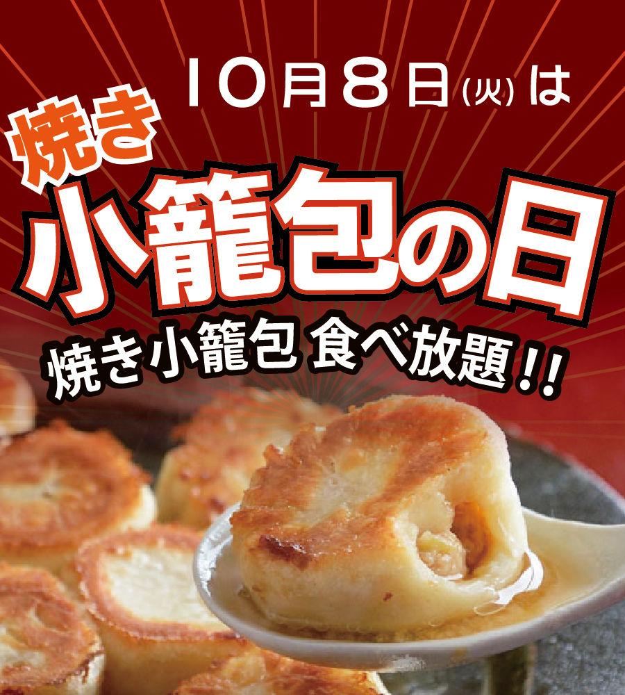 10月焼き小龍包の日_HP.jpg