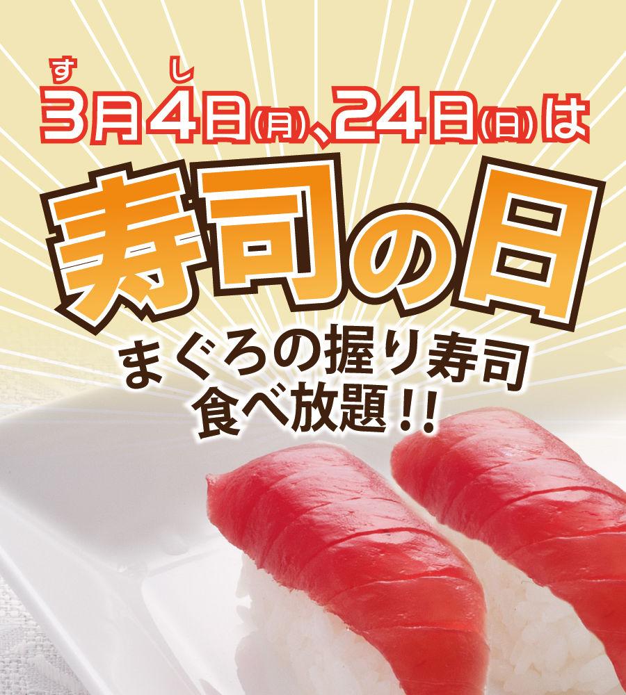 3月寿司の日_HP.jpg