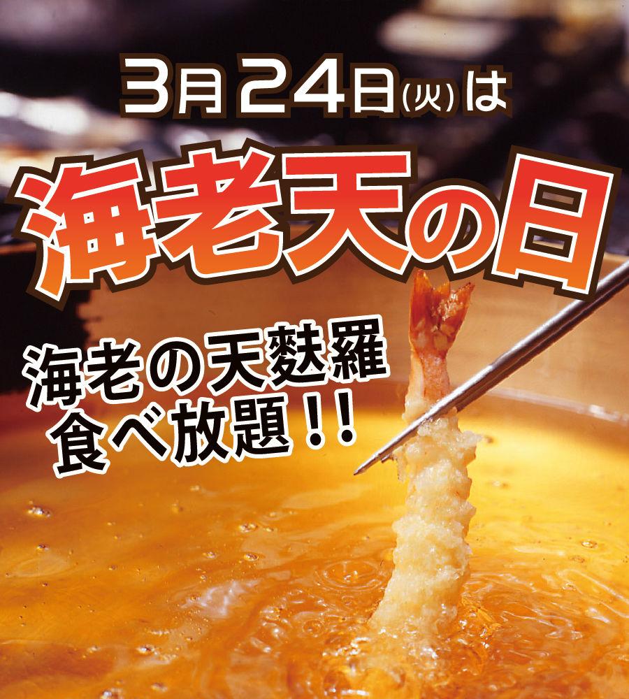 3月海老天の日_HP.jpg