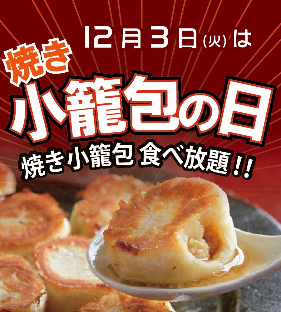 12月焼き小龍包の日_HP.jpg