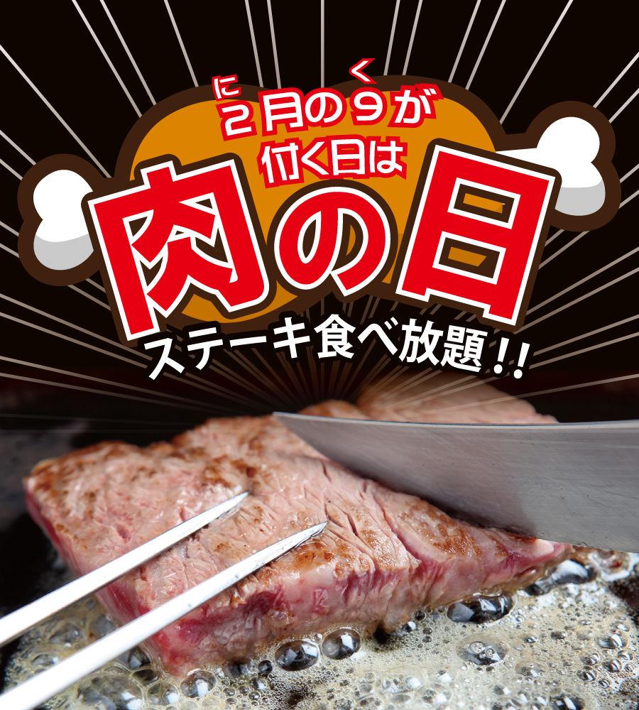 肉の日900x1000.jpg