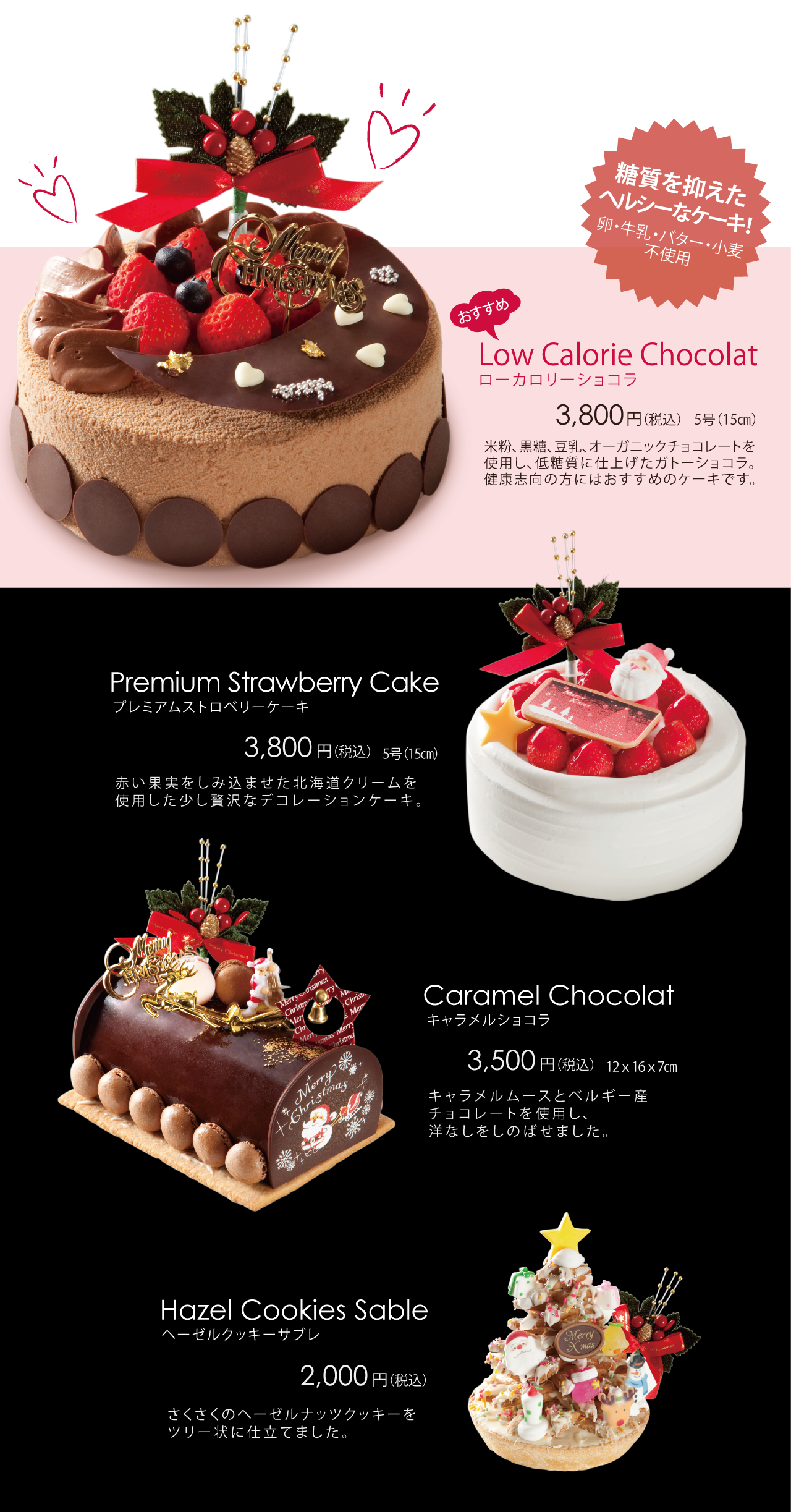 クリスマスケーキ3.png