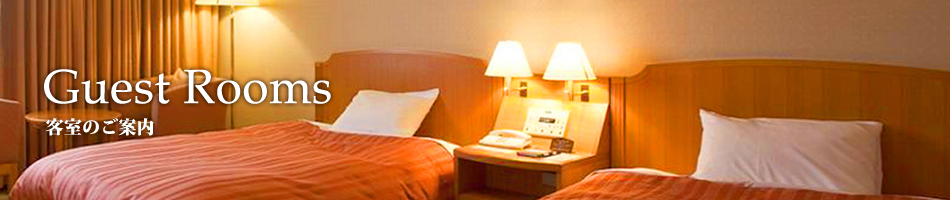 Guest Rooms 客室のご案内