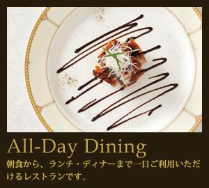 All-Day Dining 朝食から、ランチ・ディナーまで一日ご利用いただけるレストランです。