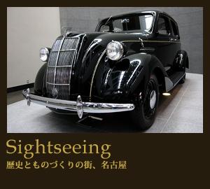 Sightseeing 歴史とものづくりの街、名古屋