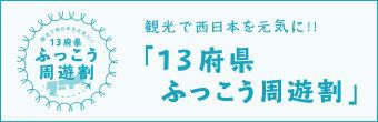 13fuken-fukkou-shuyu_340_110.jpg