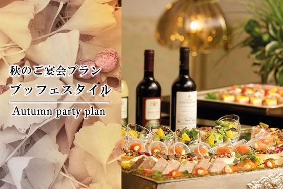 秋のご宴会プラン ブッフェスタイル<br>【2019年10月1日(火)~11月30日(土)】