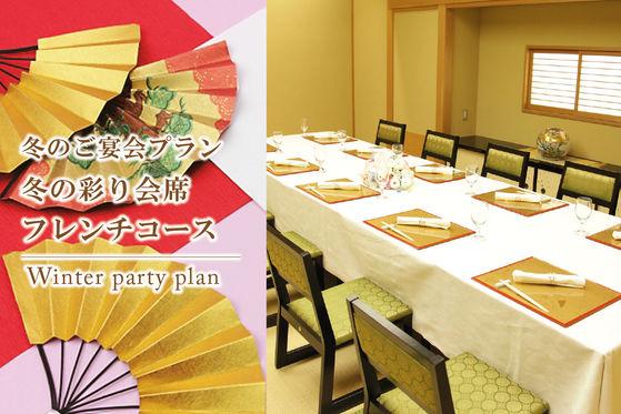 冬のご宴会プラン フレンチコース/日本料理会席<br>【2019年12月1日(日)~2020年2月29日(土)】