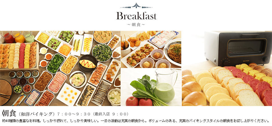 約30種類の豊富なお料理。しっかり摂れて、しっかり美味しい。一日の活動は充実の朝食から。ボリュームのある、充実のビュッフェの朝食をお召し上がりください。