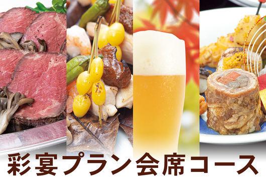 彩宴プラン/会席料理<br>10月~11月