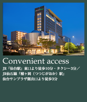 Convenient access 仙台バスセンター3F連絡通路直結でアクセス抜群