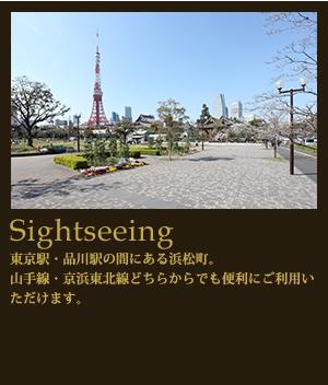 Sightseeing 東京駅と品川駅の間にある浜松町