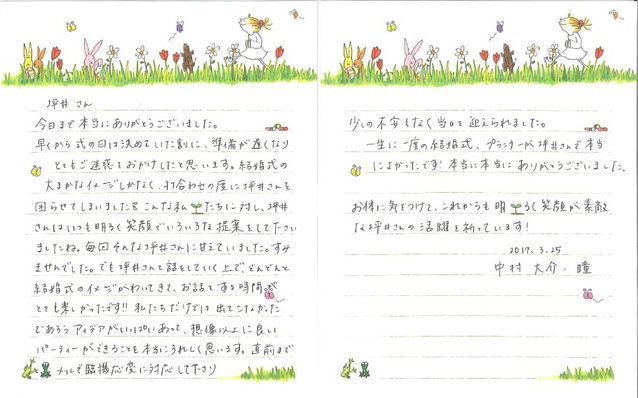 結婚式 プランナー お礼の手紙