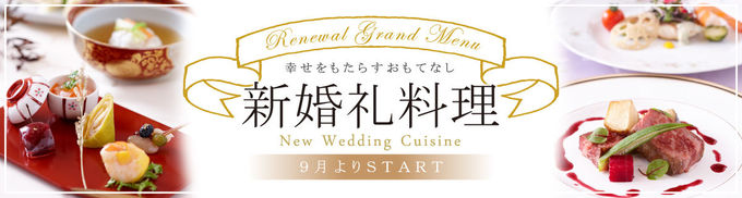 banner_wedding-cuisine.jpg