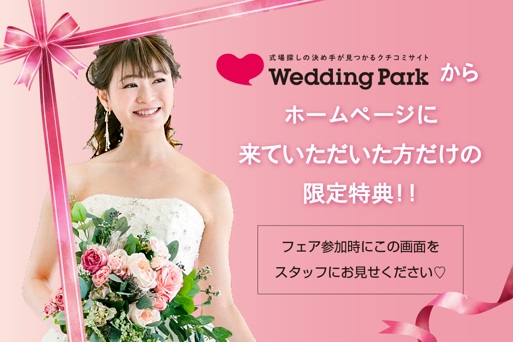 wedding-park.1020-681px_3.png